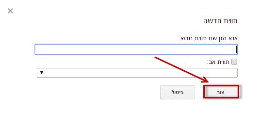 gmail-add-label-2