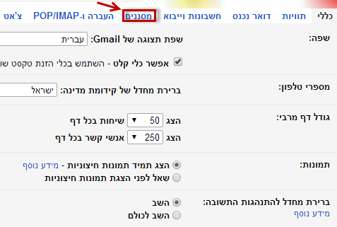 gmail-filter-2