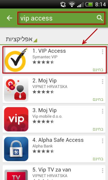 vip_install_1